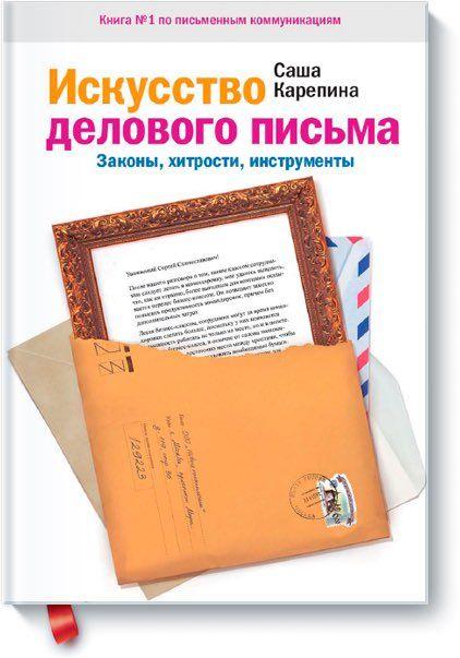 «Искусство делового письма» Саши Капериной